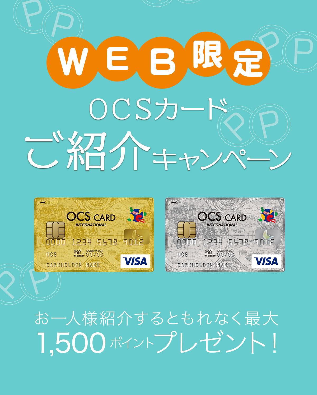 WEB限定!OCSカードご紹介キャンペーン!最大1500ポイントプレゼント!