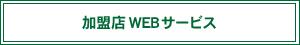 加盟店WEBサービス