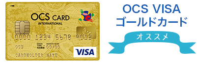 OCS-VISAゴールドカード