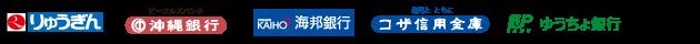 取り扱い企業ロゴ