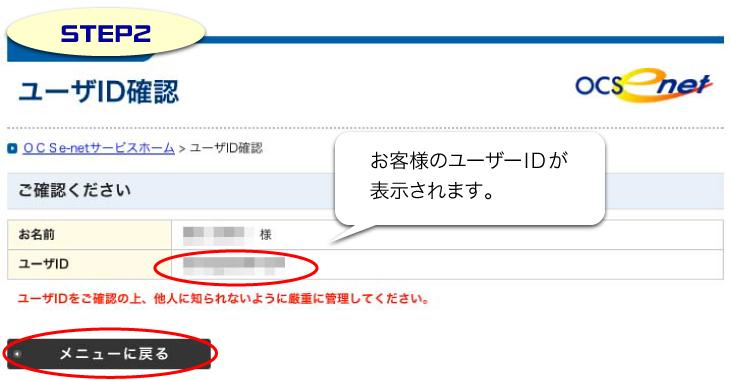 ユーザーID表示画面