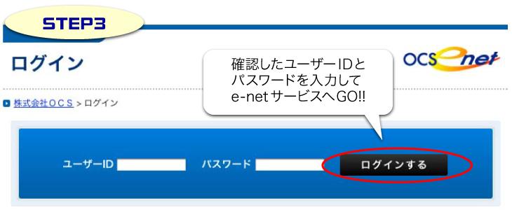 e-netログイン
