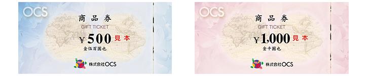 OCS商品券2種類(500円、1000円)