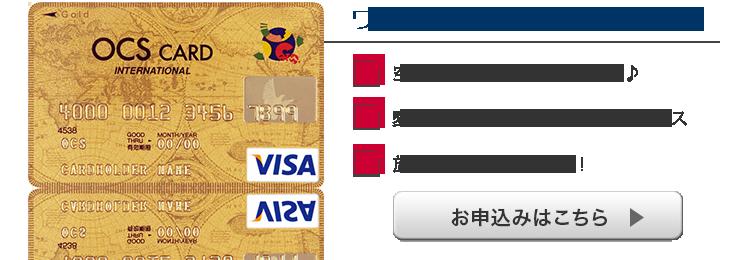 OCS-VISAゴールドカードお申込み