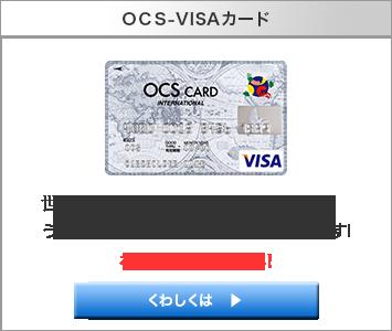 OCS-VISAカード