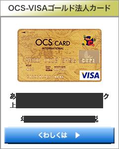 OCS-VISAゴールド法人カード