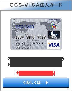 OCS-VISA法人カード