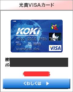光貴VISAカード