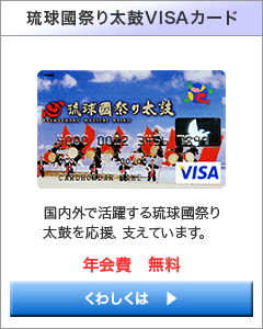 琉球国祭り太鼓VISA