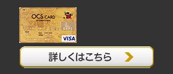 ゴールドカード詳細