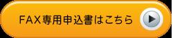 OCS商品券通信販売FAX用紙