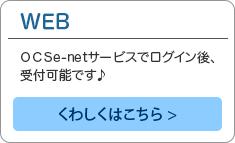 e-netサービスログイン
