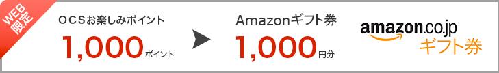 OCSお楽しみポイント1000ポイントでAmazonギフト券1000円分と交換