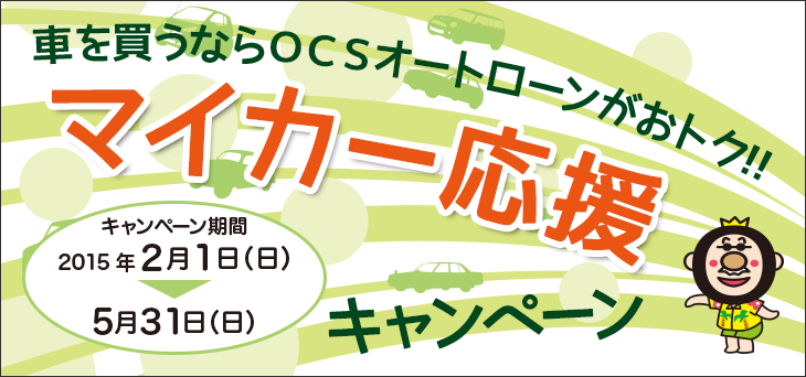 201501_mycar_ouenCP_pctop