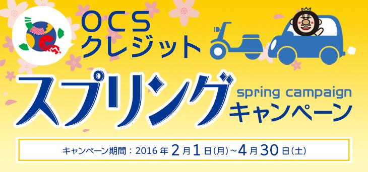 201501_springCP_pctop