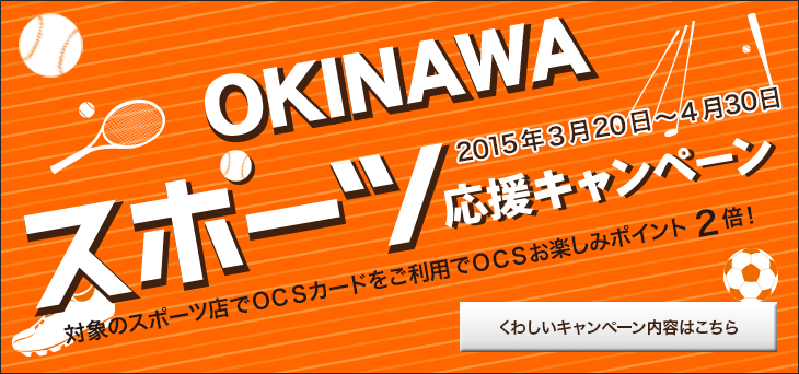 201502_okinawasportCP_pctop_sl