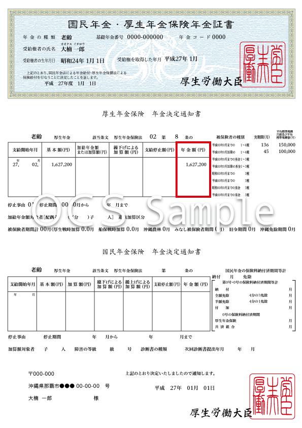 例)国民年金・厚生年金保険年金証書