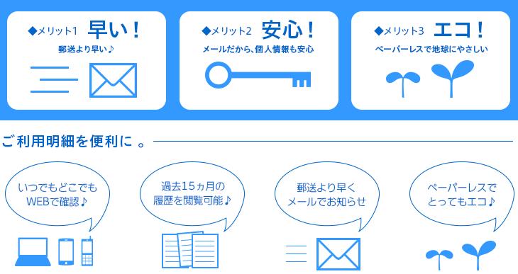 e-明細メリット1~3