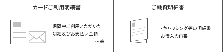 201510_e-meisai_WEB_4