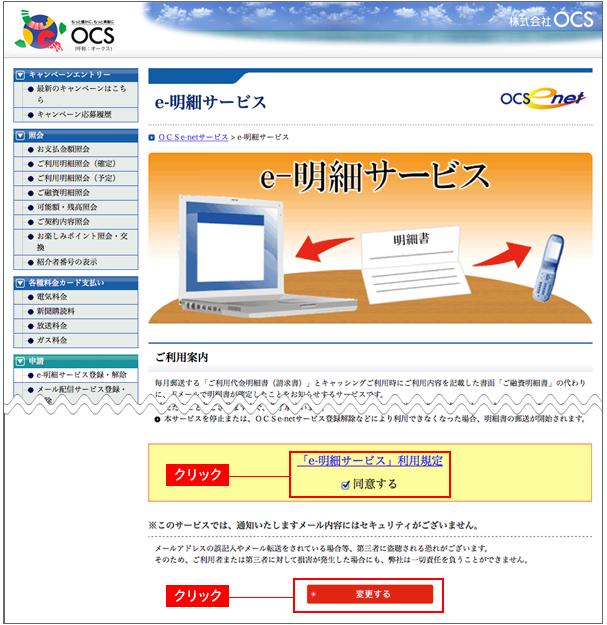 201510_e-meisai_WEB_7