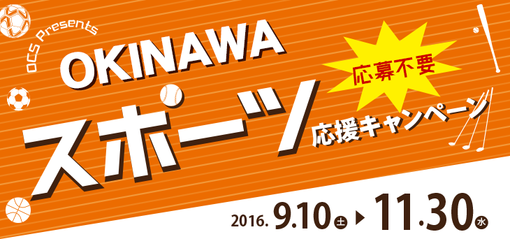 201608_okinawaSP_pc