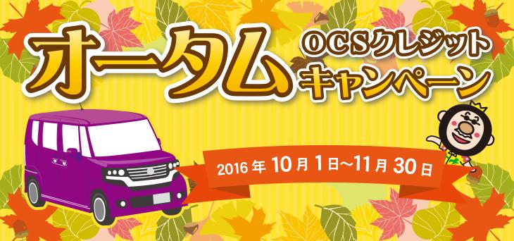 201610_autumnCP_pc