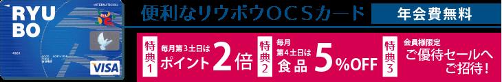 201610_ryubocard_CP
