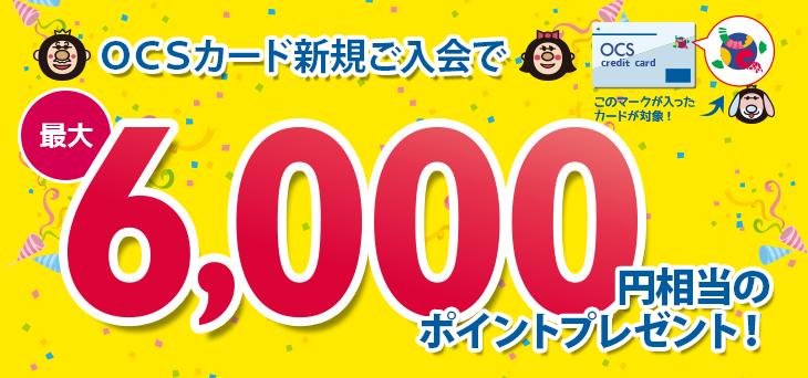 OCSカード最大6,000ポイントプレゼント!新規ご入会キャンペーン