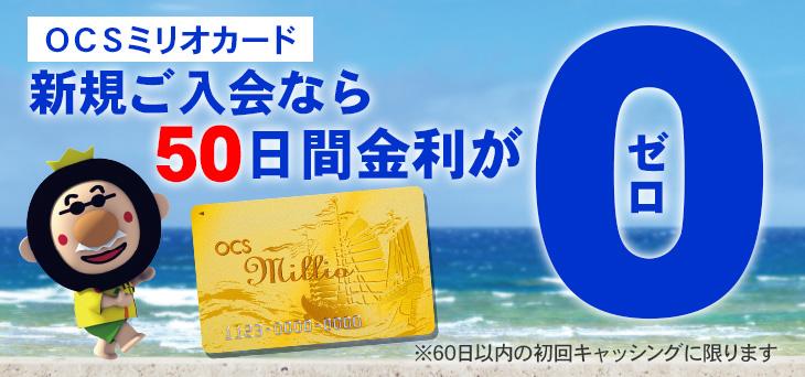 沖縄のローンカード ミリオカード