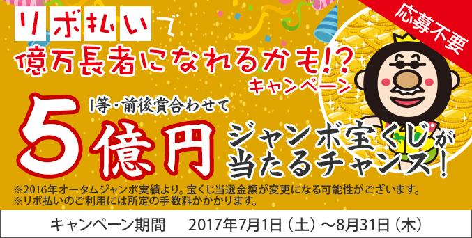 201706_jumbo_lottery_pc_sl