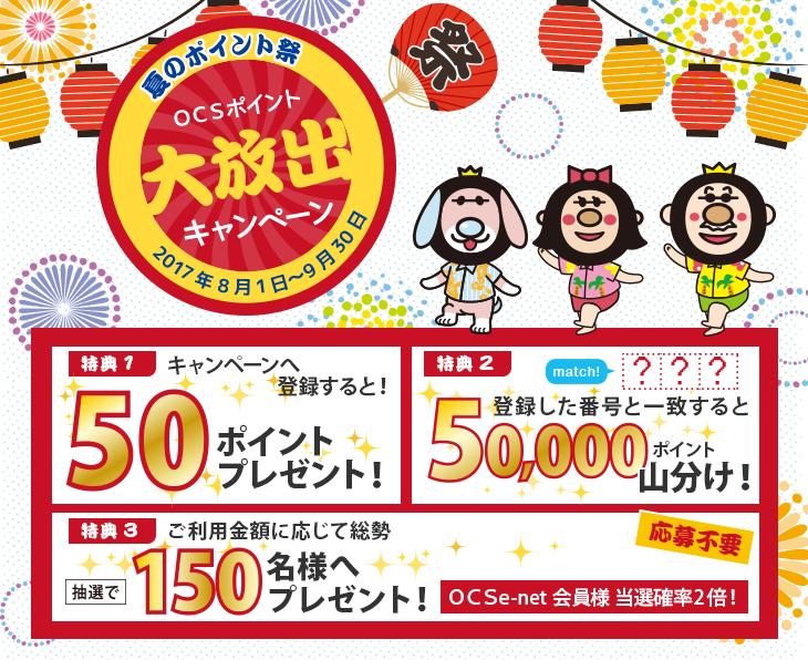 夏のポイント祭 OCSポイント大放出キャンペーン!