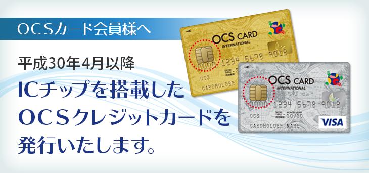 201710_IC-card_pcTop_sl