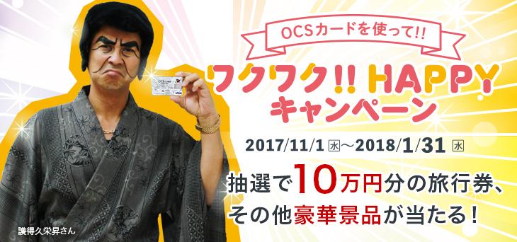 【応募不要!】OCSカードを使って!!ワクワクHAPPYキャンペーン