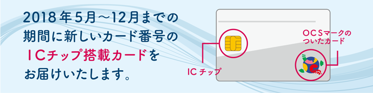 クレジットカードへのIC チップ搭載及びカード番号変更のお知らせ