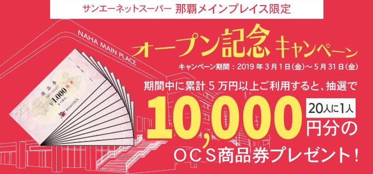 サンエーネットスーパー 那覇メインプレイス限定|オープン記念キャンペーン