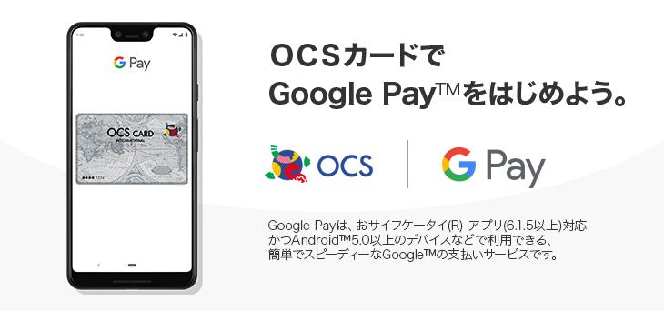 OCSカードでGoogle Pay™を はじめよう。