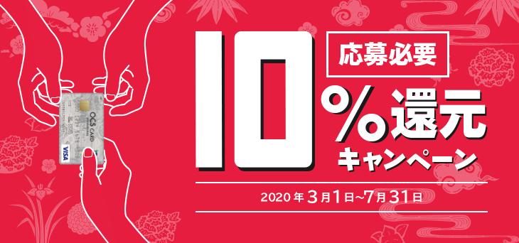 【応募必要】10%還元キャンペーン