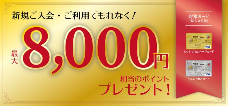 OCS-VISAカード・OCS-VISAカード限定|最大8000ポイントプレゼント新規ご入会キャンペーン