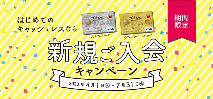 はじめてのキャッシュレスならOCSカード新規ご入会キャンペーン