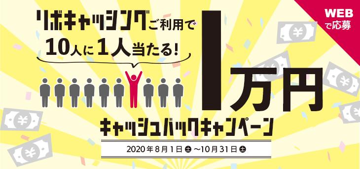 リボキャッシングで1万円キャッシュバックキャンペーン