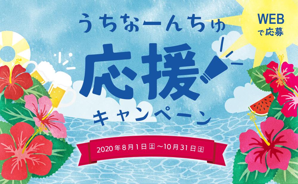 【WEBで応募】うちなーんちゅ応援キャンペーン