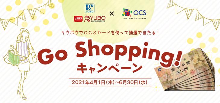 【リウボウ×OCSタイアップ】Go Shopping!キャンペーン
