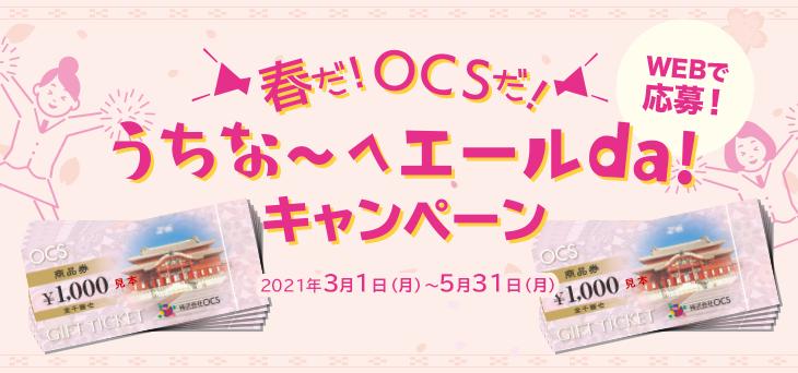 【WEBで応募】春だ!OCSだ!うちな~へエールda!キャンペーン