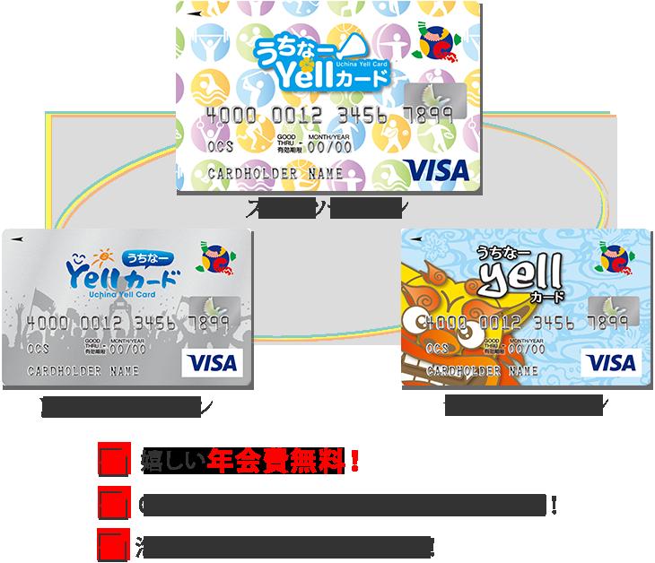 うちなーYellカード