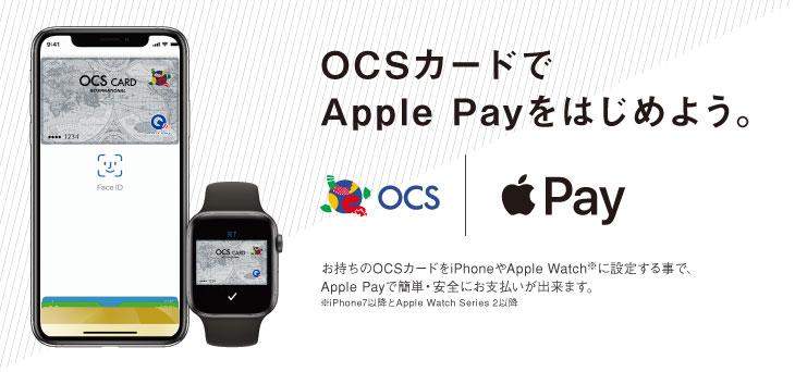 OCSカードでApple Payをはじめよう。